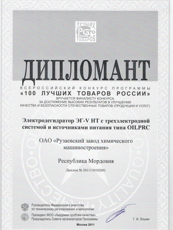 "diploma ""100 best merchandise of Russia"""